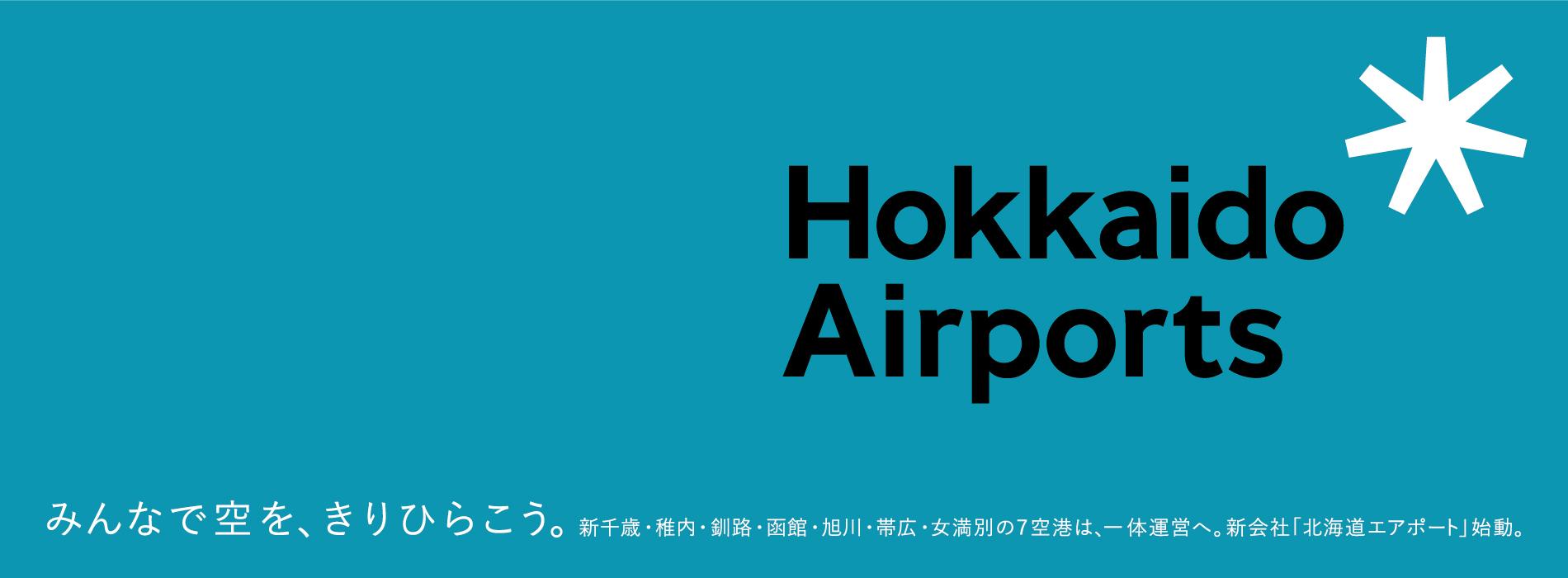北海道エアポート始動