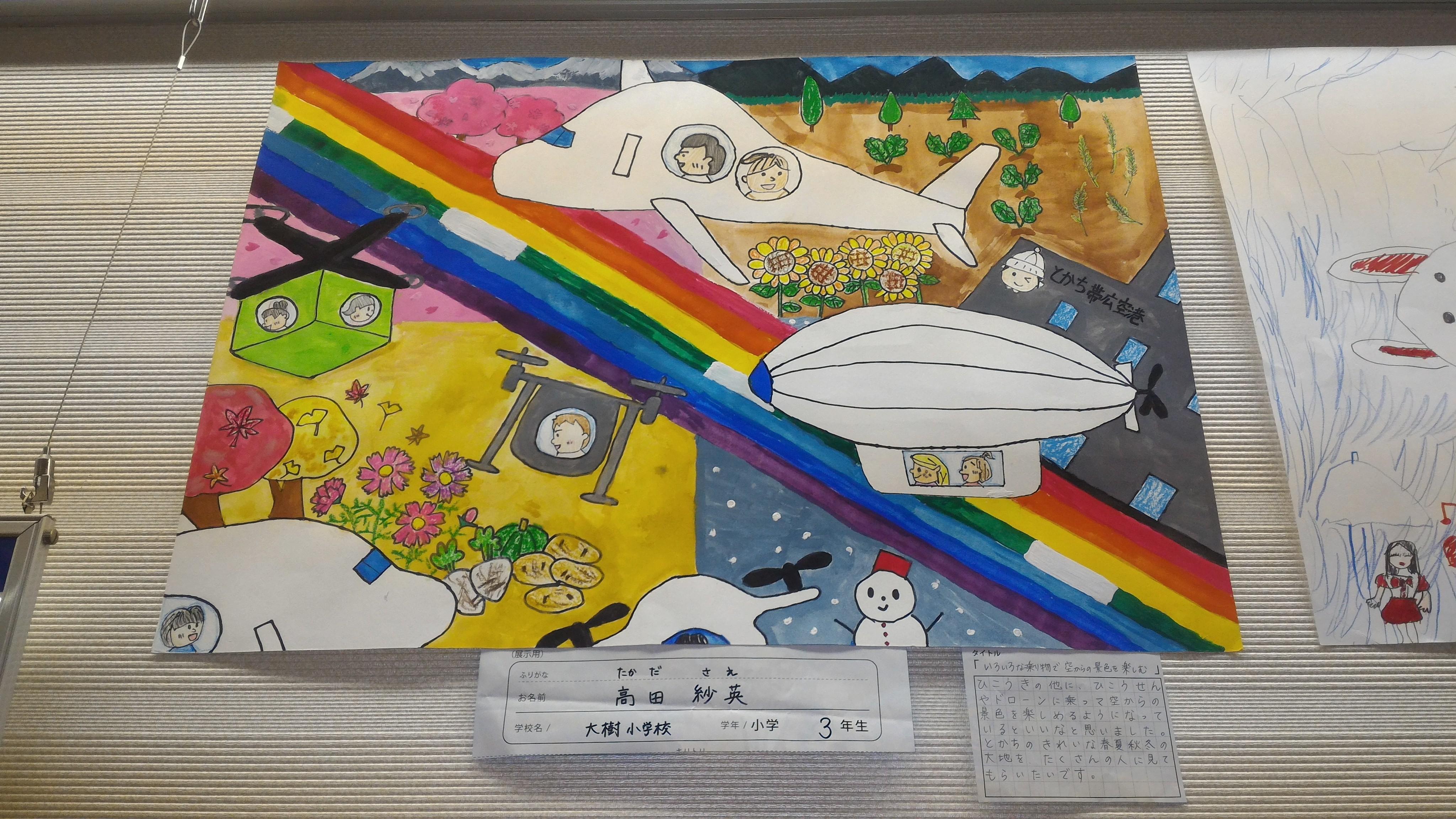 未来の空港」絵画コンテスト2018 全応募作品ご紹介! – 帯広空港