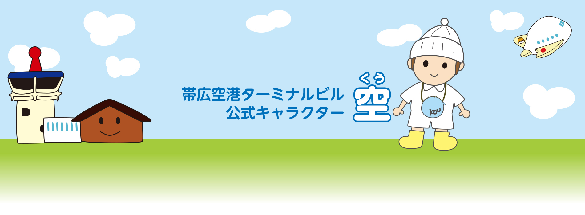 とかち帯広空港公式キャラクター