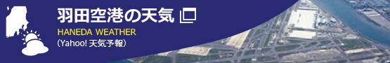 羽田空港の天気