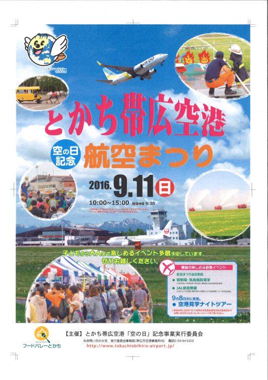 とかち帯広空港「空の日」記念航空まつりを開催しました。 – 帯広空港 ...
