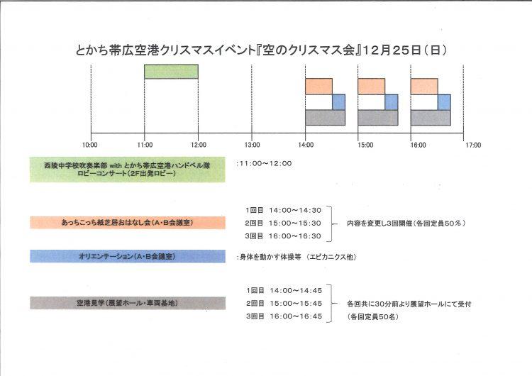 %e3%82%af%e3%83%aa%e3%82%b9%e3%83%9e%e3%82%b9%e3%83%bc%e3%82%b9%e3%82%b1%e3%82%b8%e3%83%a5%e3%83%bc%e3%83%ab